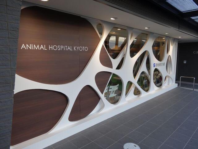 京都市北区にある「動物病院京都」の外観