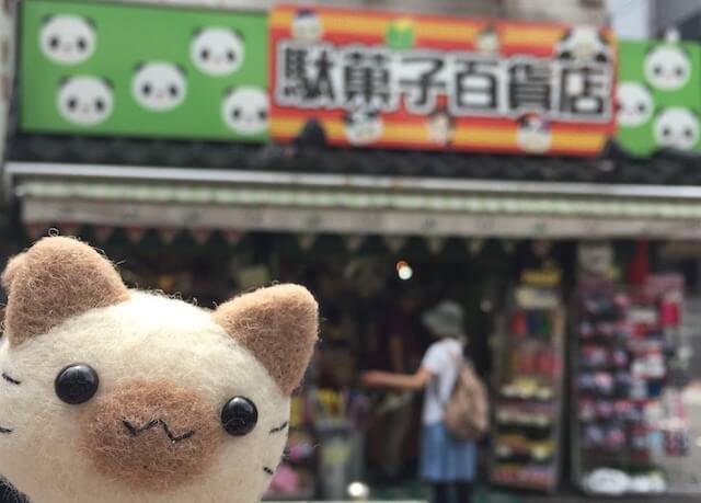 「にゃんころ」のぬい撮り駄菓子屋写真