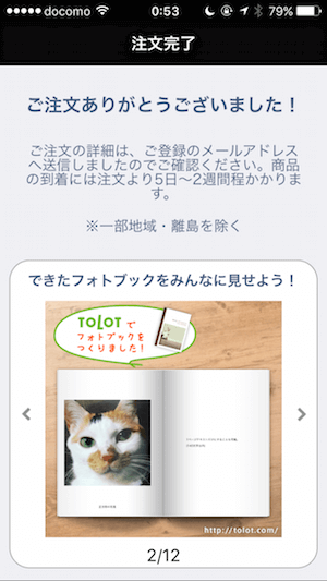 「TOLOT」のフォトブック作成手順、注文完了画面