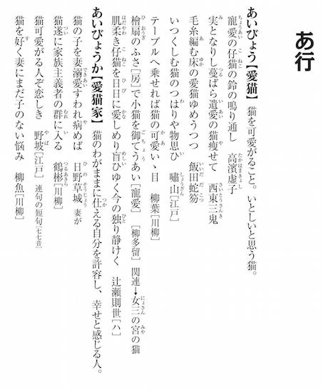 猫の国語辞典(あ行)参考イメージ2