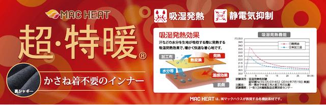 暖かくて高機能なインナー、MAC HEAT(マックヒート)「超・特暖」