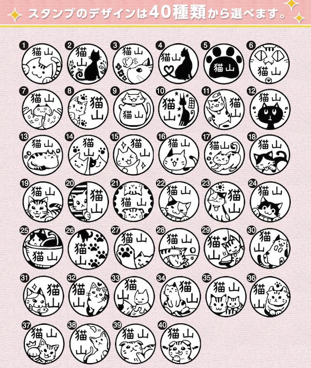 猫スタンプ「おなまえ ねこずかん」のイラストデザインは40種類