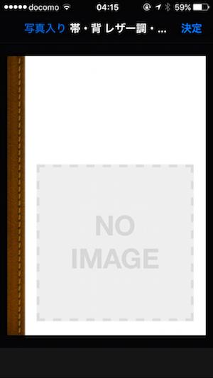 フォトブック「TOLOT」の実物レビュー、最初に選んだ表紙のテンプレート