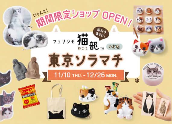 フェリシモ猫部の期間限定ショップ 東京ソラマチ
