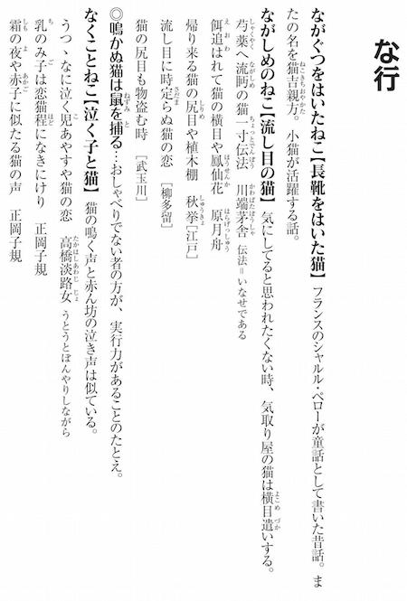 猫の国語辞典(な行)参考イメージ2