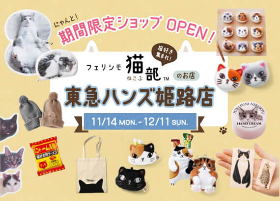 フェリシモ猫部の期間限定ショップ 東急ハンズ姫路店