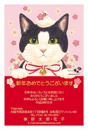 にゃん賀状×猫部のコラボ年賀状「みつめる瞳にイチコロにゃん♪」