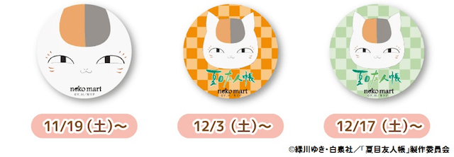 ネコマートオリジナルの「ニャンコ先生缶バッチ」