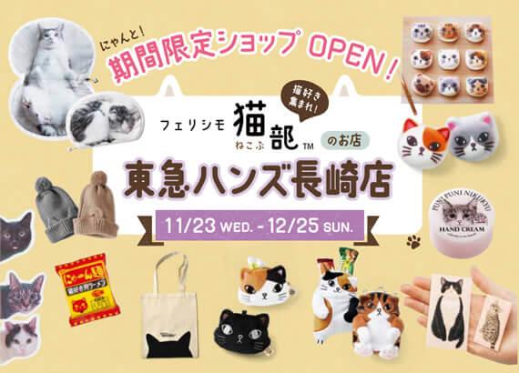 フェリシモ猫部の期間限定ショップ 東急ハンズ長崎店