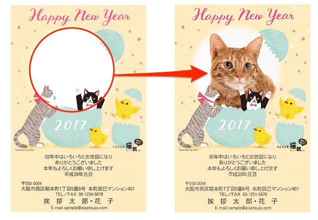 にゃん賀状×猫部のコラボ年賀状「ヒヨコと一緒にパッカーン!だにゃ」