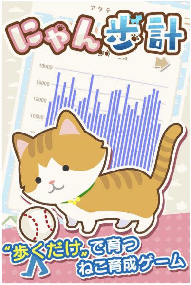歩数計の機能が付いた、猫を育成するゲームアプリ「にゃん歩計」