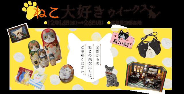 京都高島屋で開催中の「ねこ大好きウィークス」