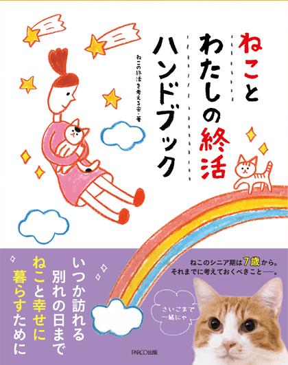 愛猫と飼い主の老後を考える書籍「ねことわたしの終活ハンドブック」