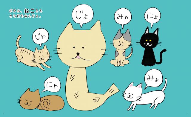 徳島県生まれの脱力系ネコキャラクター「ししゃもねこ」