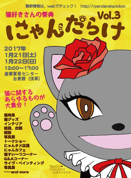 東京・浅草で開催される猫イベント「にゃんだらけVol.3」