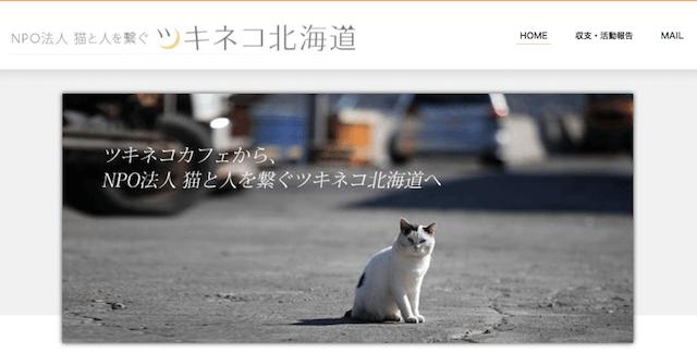 NPO法人「猫と人を繋ぐツキネコ北海道