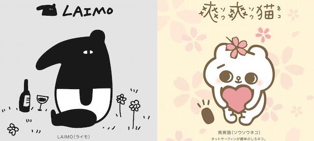 台湾生まれの猫キャラ爽爽貓(そうそうねこ)と、マレーバクのLAIMO(ライモ)