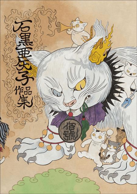 石黒亜矢子作品集の表紙