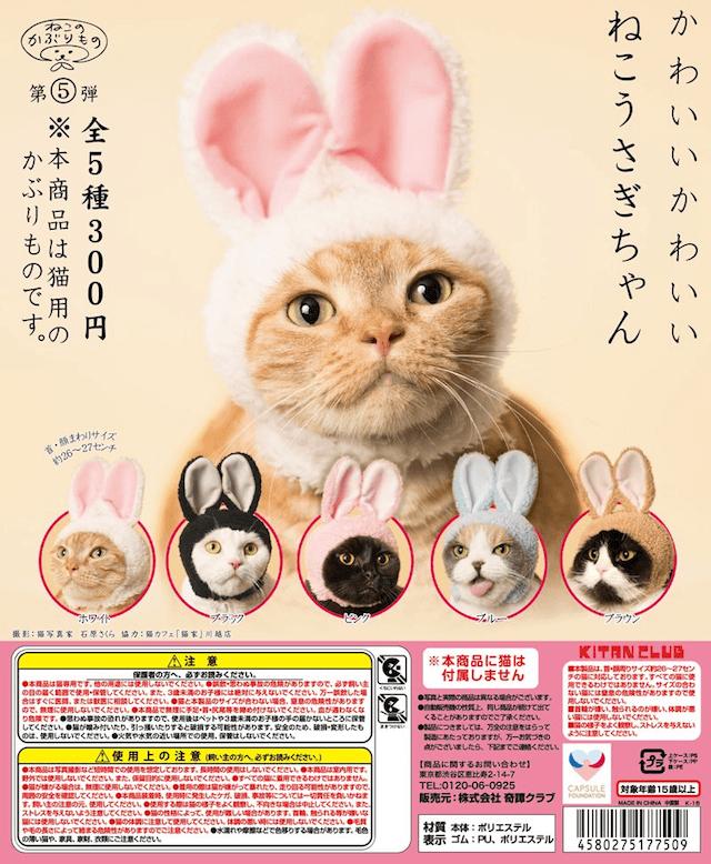 カプセルトイ(ガチャガチャ)の猫の被りもの「かわいい かわいい ねこうさぎちゃん」