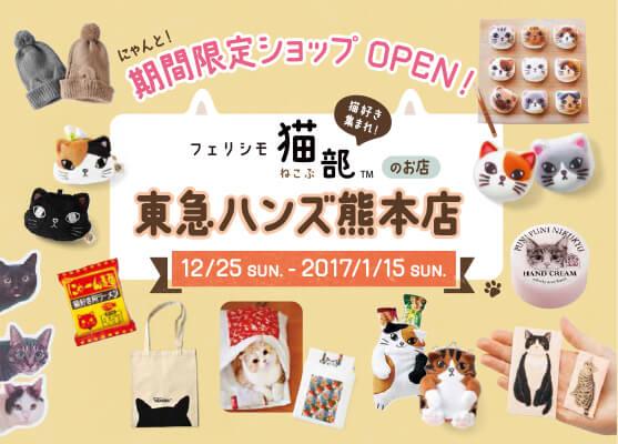 フェリシモ猫部の期間限定ショップ、東急ハンズ熊本店