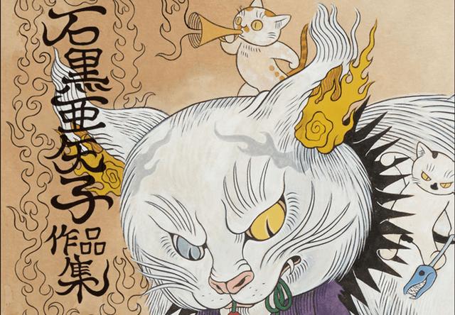 コワ可愛い猫の妖怪画が魅力、石黒亜矢子さんの作品集
