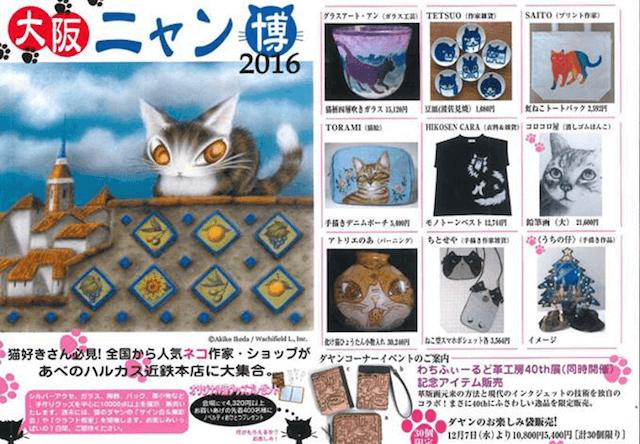 あべのハルカスで猫イベント「大阪ニャン博2016」を開始