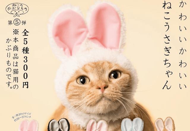 猫がウサギになれる「ねこうさぎ」300円のカプセルトイで登場