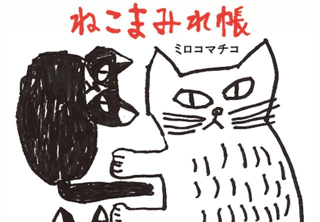 ミロコマチコさんが愛猫との日常を綴った猫本「ねこまみれ帳」