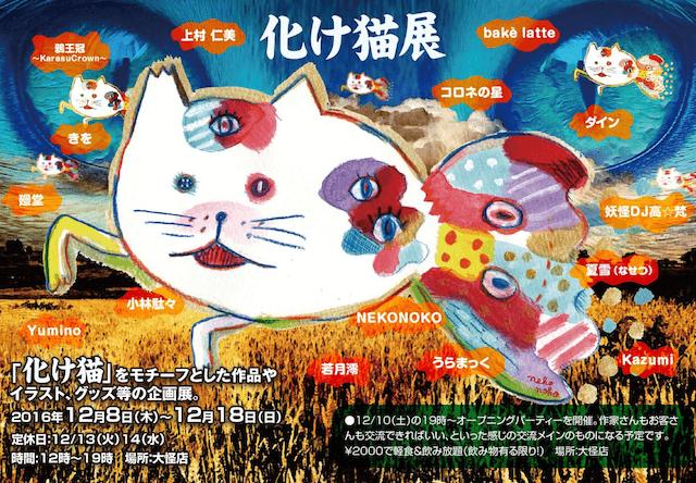 妖怪×猫「化け猫展」が阿佐ヶ谷アニメストリートの大怪店で開催中