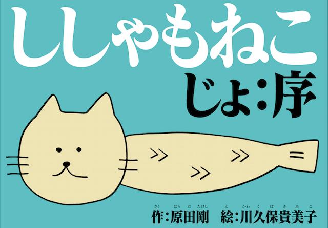 シシャモ×猫の脱力系キャラ「ししゃもねこ」の絵本が登場