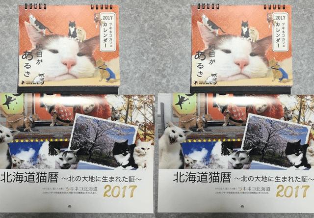 ツキネコ北海道、2017年のオリジナル猫カレンダーを発売中