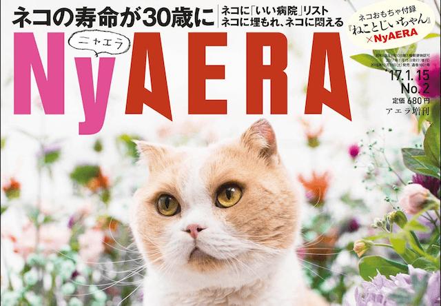 ニュース週刊誌AERAの猫バージョン「NyAERA(ニャエラ)」が登場