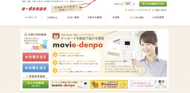 電報サービスe-denpoのホームページ