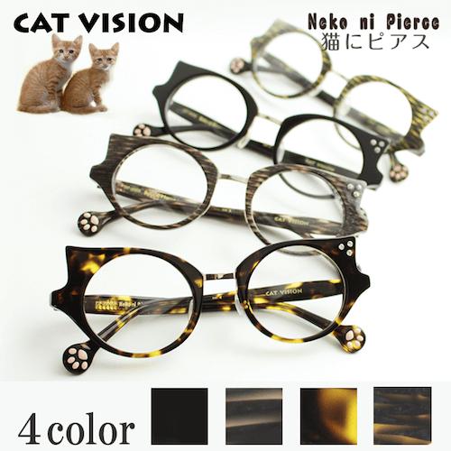 猫デザイン眼鏡「CAT VISION(キャットビジョン)、「猫にピアス」デザインのカラーバリエーション