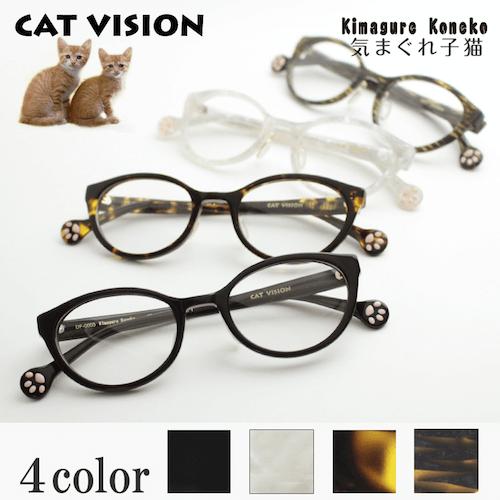 猫デザイン眼鏡「CAT VISION(キャットビジョン)、「気まぐれ子猫」デザインのカラーバリエーション