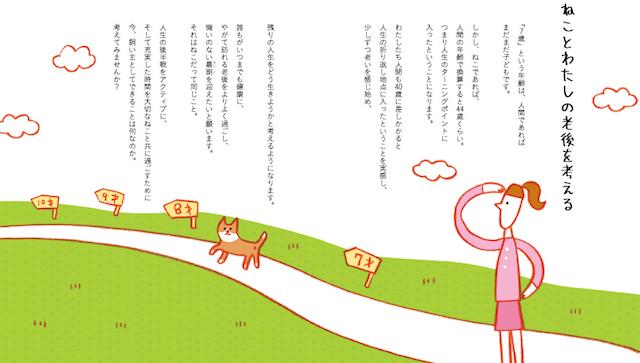 「ねことわたしの終活ハンドブック」の中身、猫の飼い主の老後を考える