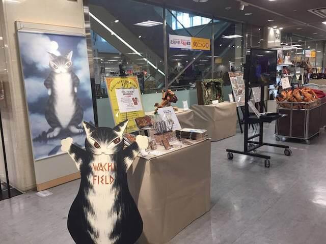 大阪ニャン博2016、猫のダヤンコーナー