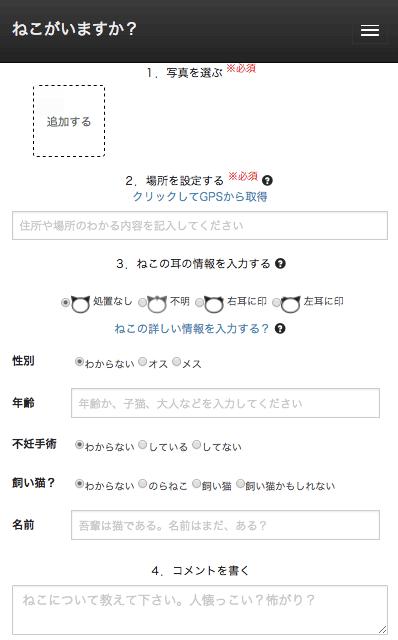 地域の猫情報を共有する「ねこでる」、猫の登録画面イメージ