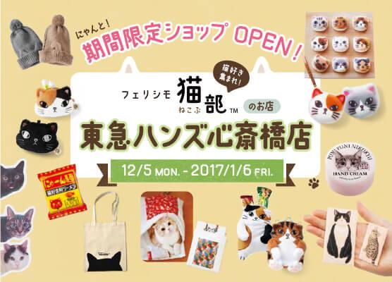 フェリシモ猫部の期間限定ショップ、東急ハンズ心斎橋店