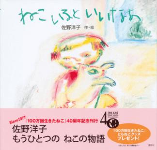 佐野洋子さんがクレパスで描いた猫の絵本「ねこ いると いいなあ」が講談社から復刊