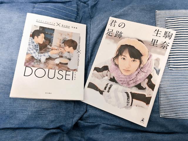 青山裕企さんが手掛けた生駒里奈(乃木坂46)とオリエンタルラジオの写真集