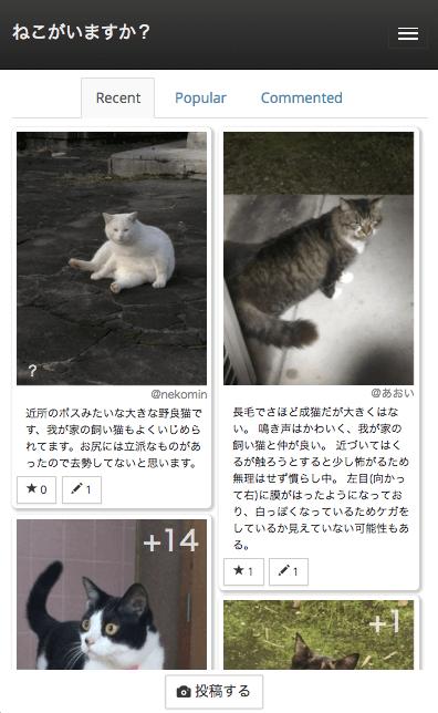 地域の猫情報を共有する「ねこでる」、登録された猫の画面イメージ