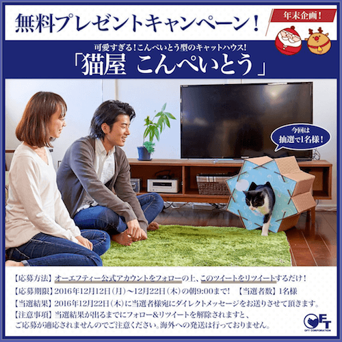 キャットハウス「猫屋 こんぺいとう」が当たるキャンペーン