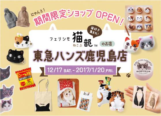 フェリシモ猫部の期間限定ショップ、東急ハンズ鹿児島店
