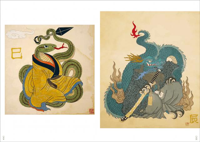 石黒亜矢子作品集のイメージ、蛇と龍