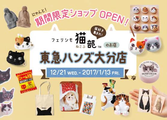 フェリシモ猫部の期間限定ショップ、東急ハンズ大分店
