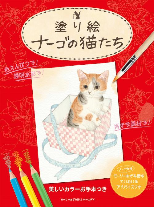 『塗り絵 ナーゴの猫たち』の表紙