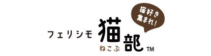 フェリシモ猫部のロゴ