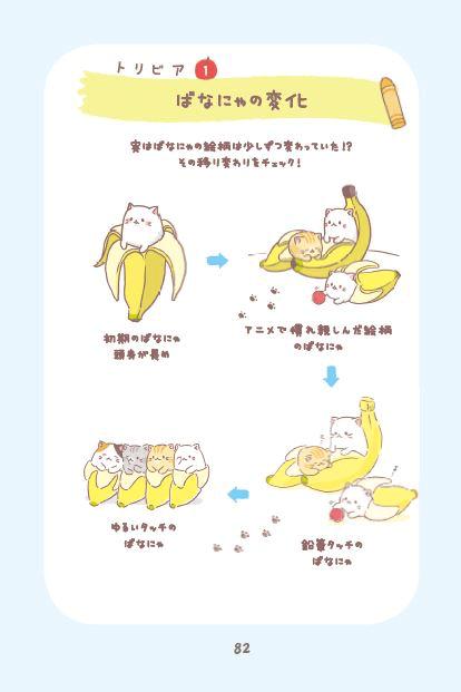 猫キャラ「ばなにゃ」の書籍、ばなにゃトリビア2