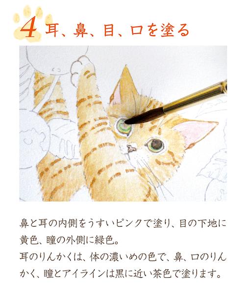 「塗り絵 ナーゴの猫たち」のお手本・解説内容2